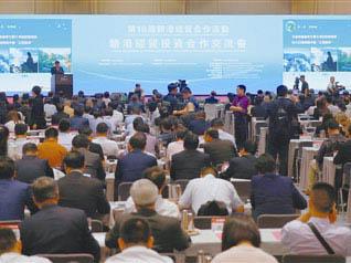 第16届赣港经贸投资合作交流会在港举行